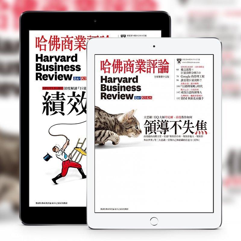 哈佛商業評論 「數位版」全球繁體中文版一年12期 +送好書《漫步華爾街》1