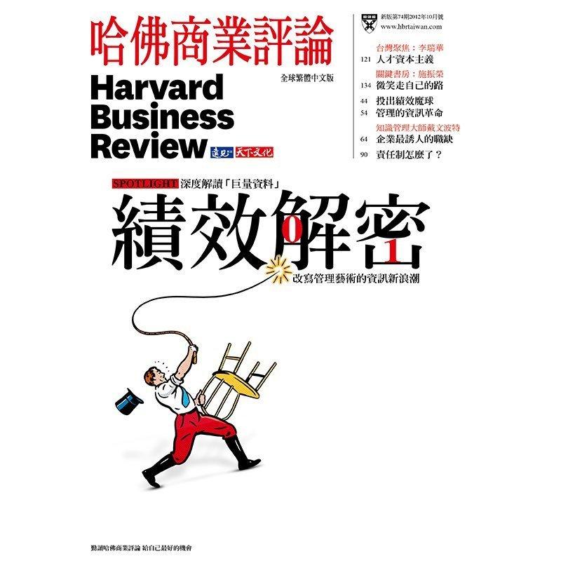 哈佛商業評論 「數位版」全球繁體中文版一年12期 +送好書《漫步華爾街》2