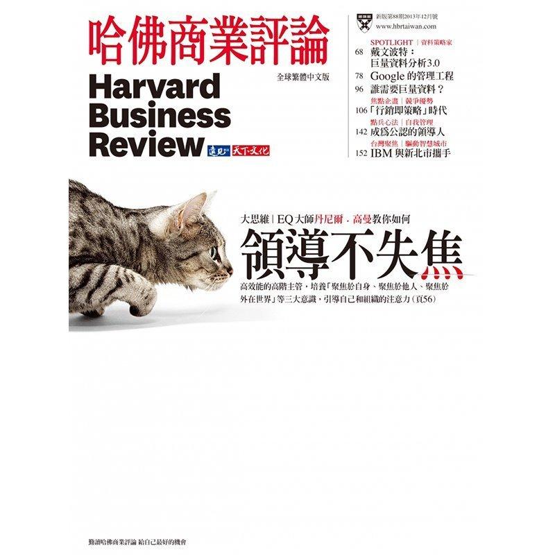 哈佛商業評論 「數位版」全球繁體中文版一年12期 +送好書《漫步華爾街》3
