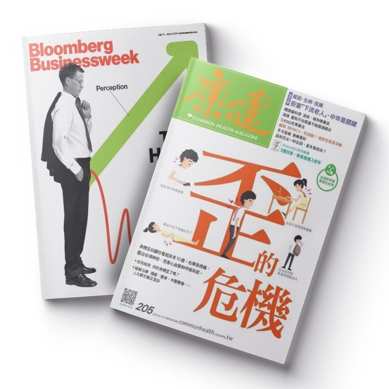 Bloomberg Businessweek 50期 + 康健 12期1