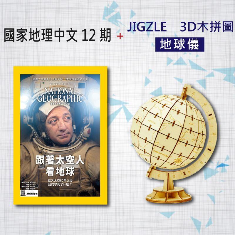 國家地理雜誌 中文版一年12期+JIGZLE 3D木拼圖 地球儀1