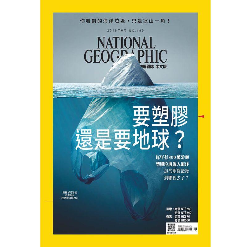 國家地理雜誌 中文版一年12期+JIGZLE 3D木拼圖 地球儀2