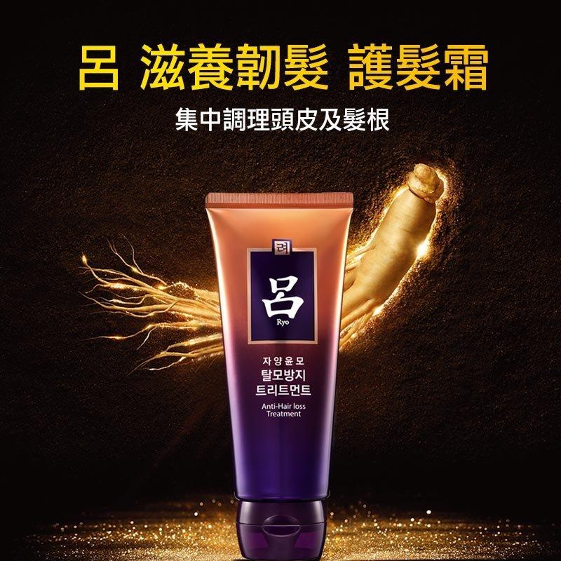 【韓星补信惠代言】呂-滋養韌髮系列禮盒5入組3
