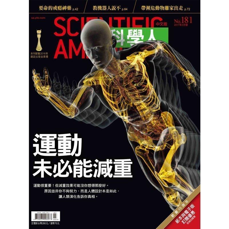 續訂《科學人雜誌》 一年(12期)★再贈《科學人雜誌知識庫》中英對照版全庫,價值$3360。4