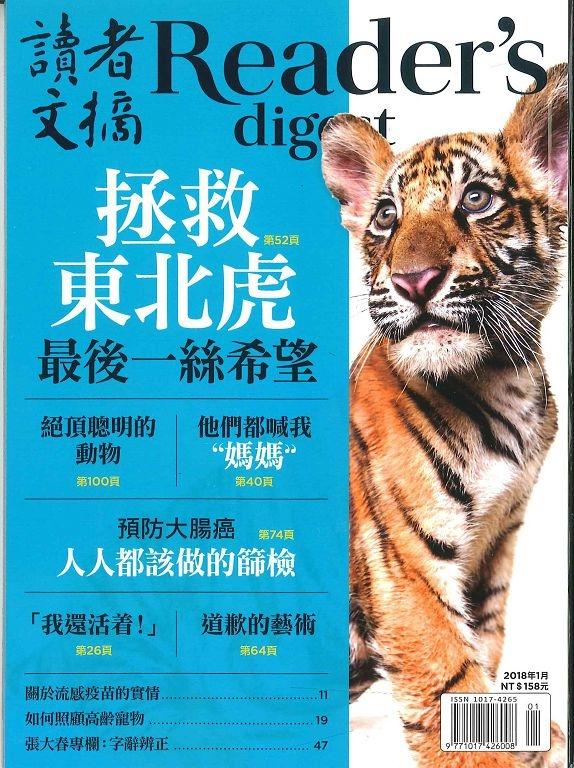 讀者文摘 中文版24期3