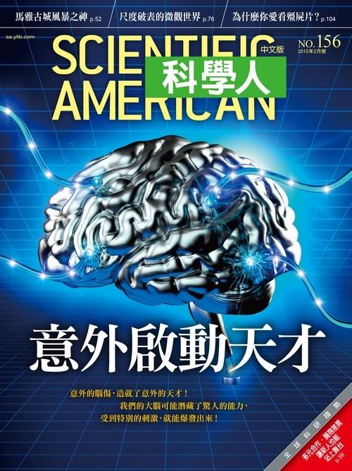 科學人中文版雜誌 12期+送2期2
