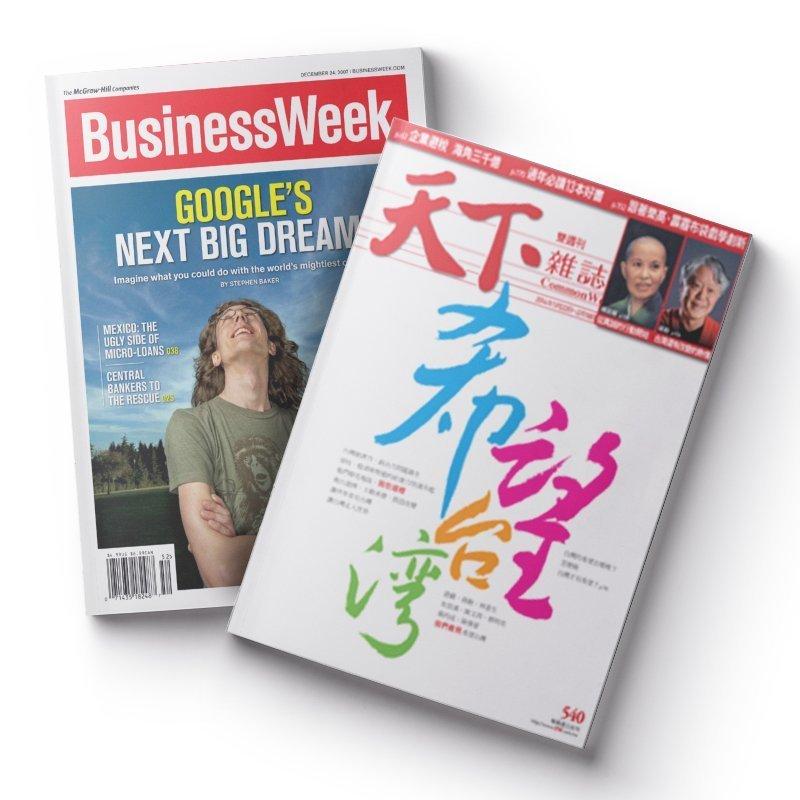 Bloomberg Businessweek 一年50期+天下雜誌一年25期1