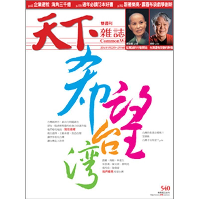 Bloomberg Businessweek 一年50期+天下雜誌一年25期2