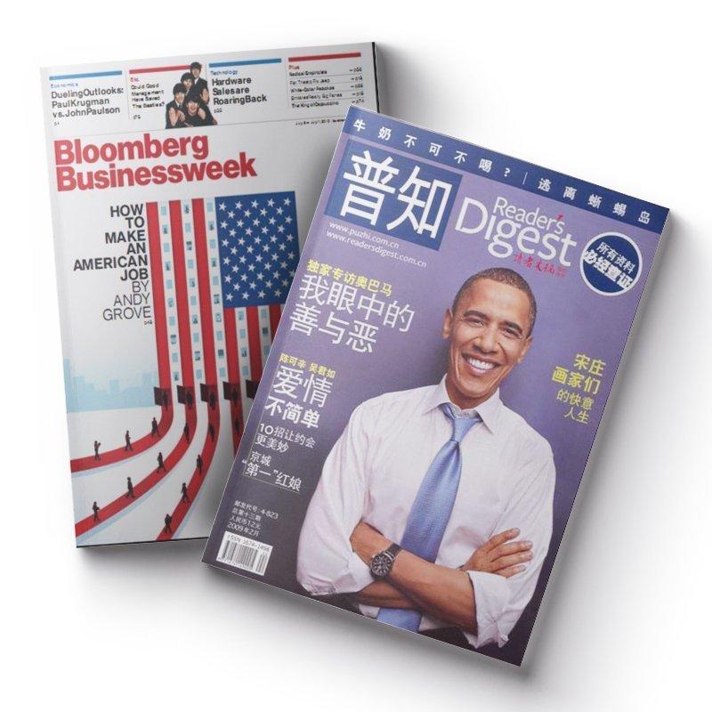 Bloomberg Businessweek 50期+讀者文摘12期(任選英文或中文)1
