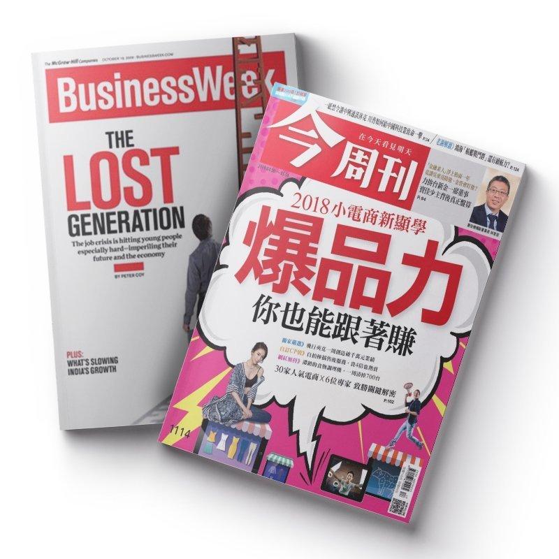 Bloomberg Businessweek 英文版50期 + 紙本《今周刊》26期1