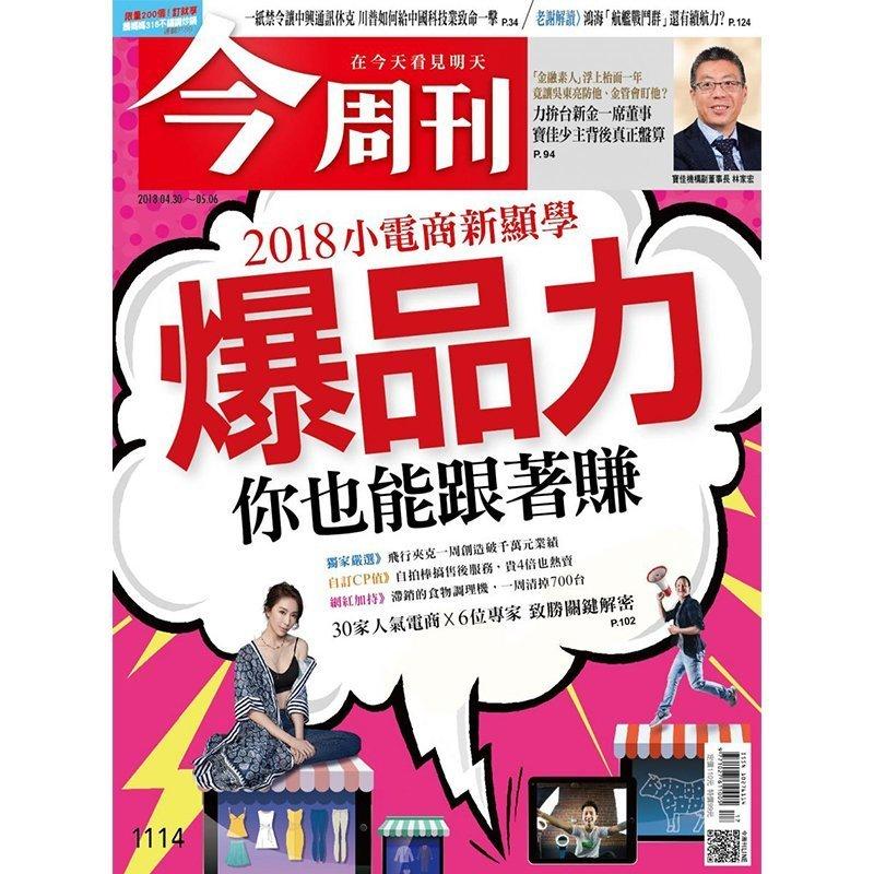 Bloomberg Businessweek 英文版50期 + 紙本《今周刊》26期3