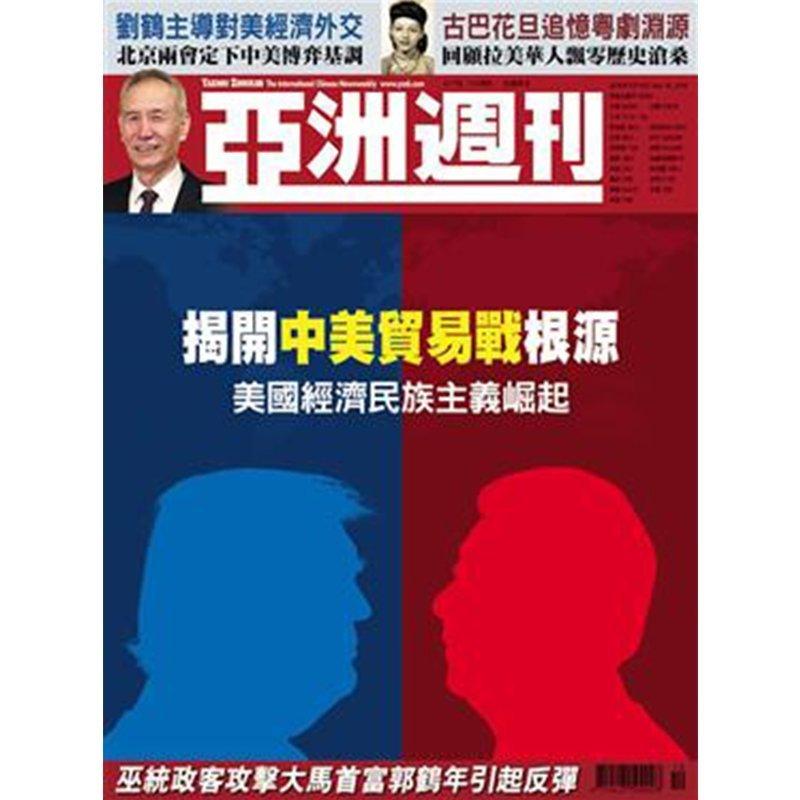 亞洲週刊 學生價-紙本+電子版一年(51期)★強力推薦★2