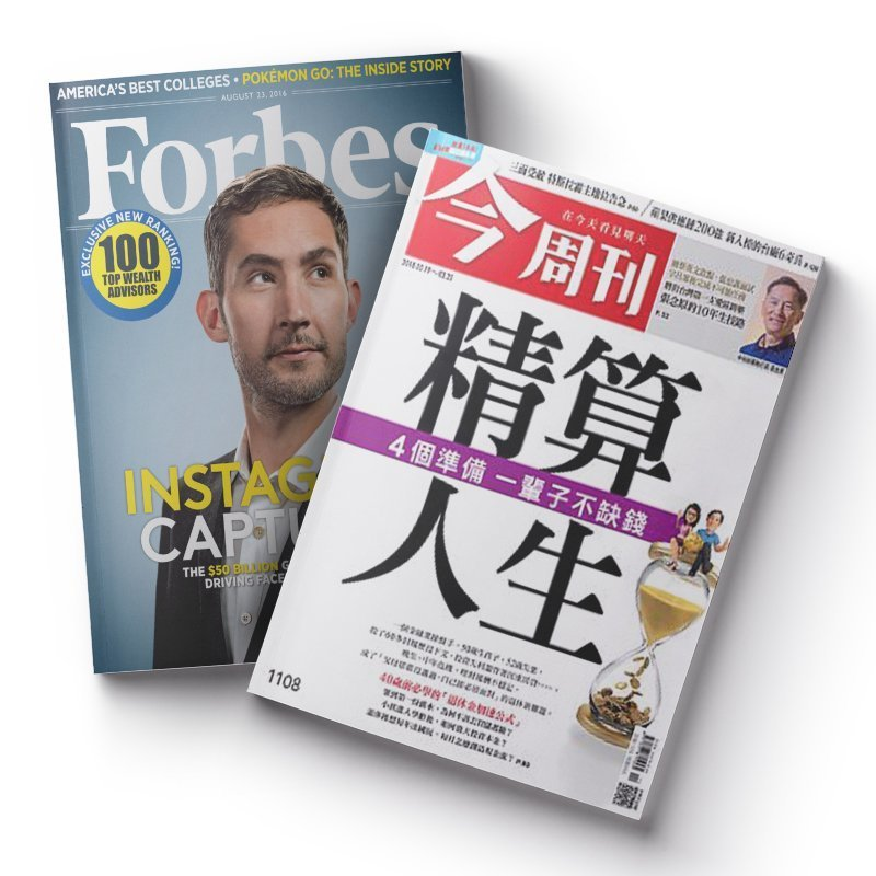 (師生價) Forbes 10期 + 今周刊 52期1