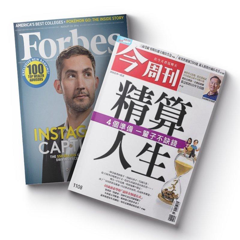 Forbes 10期 + 今周刊 26期1