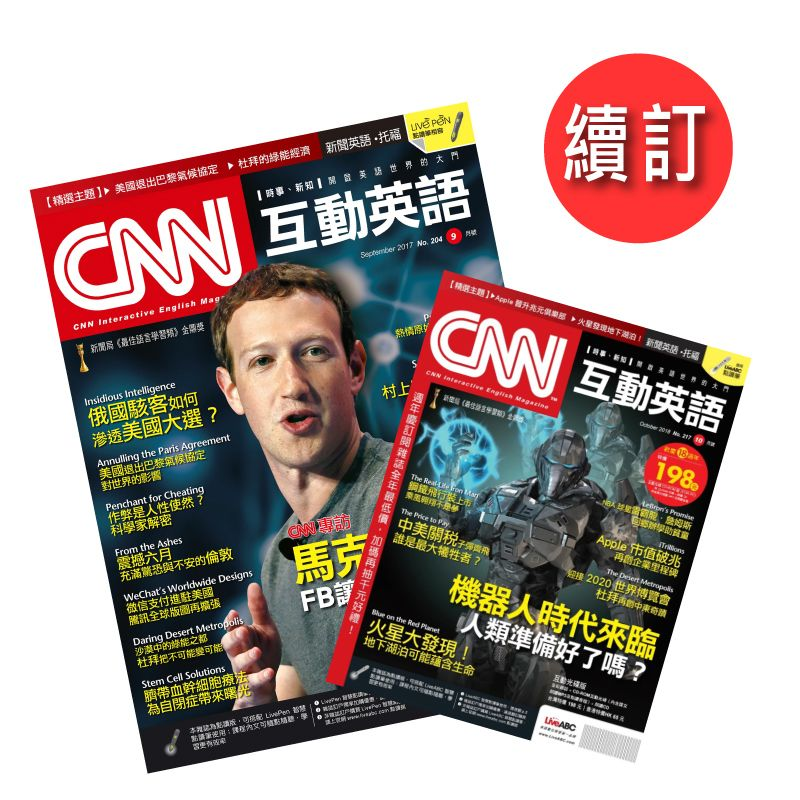 CNN互動英語 續訂 「電腦影音互動下載版」24期 +送5期+口袋書4選21
