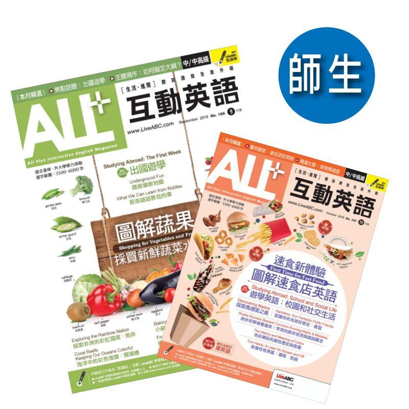 ALL+互動英語 師生價「電腦影音互動下載版」 12期1