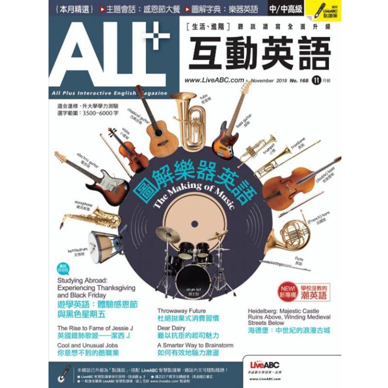 ALL+互動英語 續訂 「電腦影音互動下載版」24期3