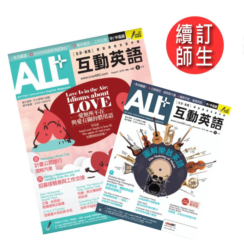 ALL+互動英語 續訂-師生價 「電腦影音互動下載版」24期+送好書10選51
