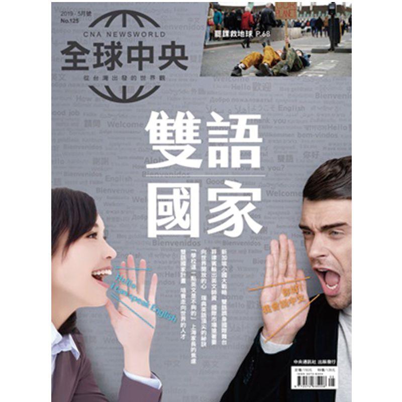 全球中央 (師生價)ㄧ年12期★無贈2