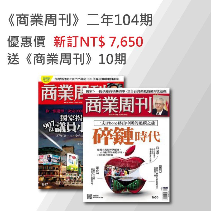 商業周刊  新訂二年(104期)+送10期(共114期)1