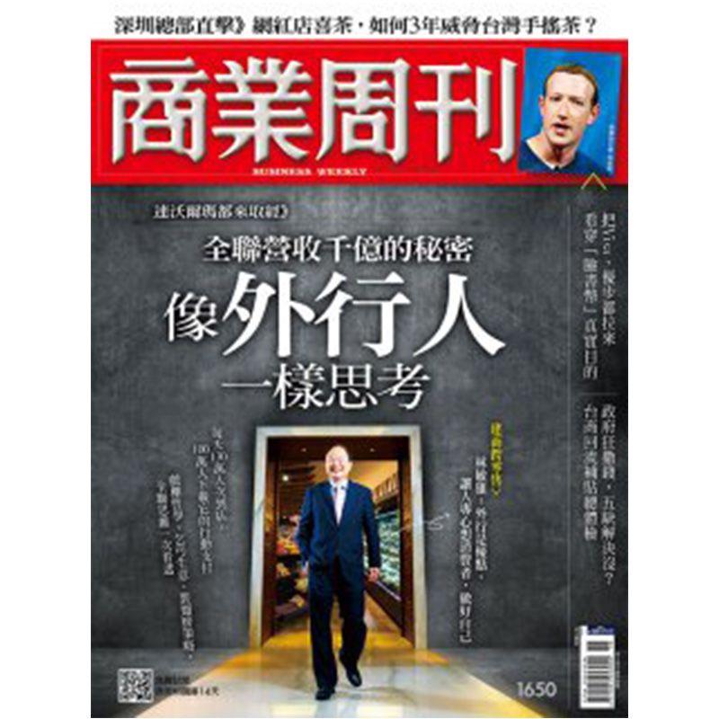 商業周刊  新訂二年(104期)+送10期(共114期)3