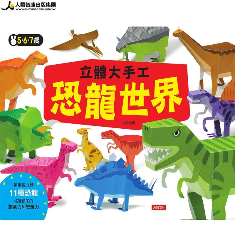 【人類文化】立體大手工:恐龍世界(新版)95折1