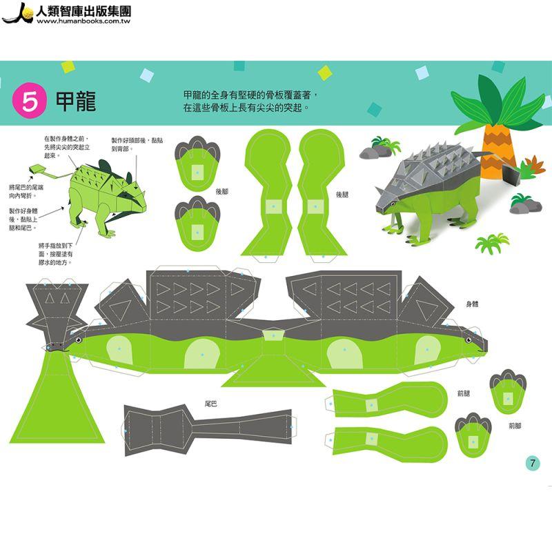 【人類文化】立體大手工:恐龍世界(新版)95折2