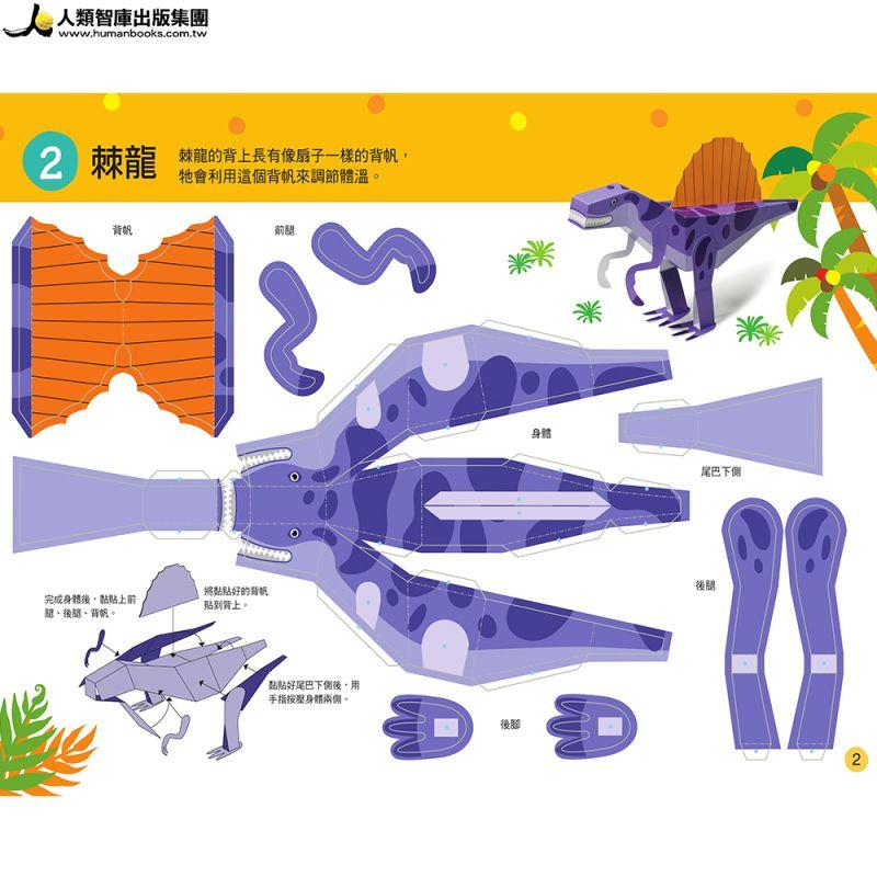 【人類文化】立體大手工:恐龍世界(新版)95折3