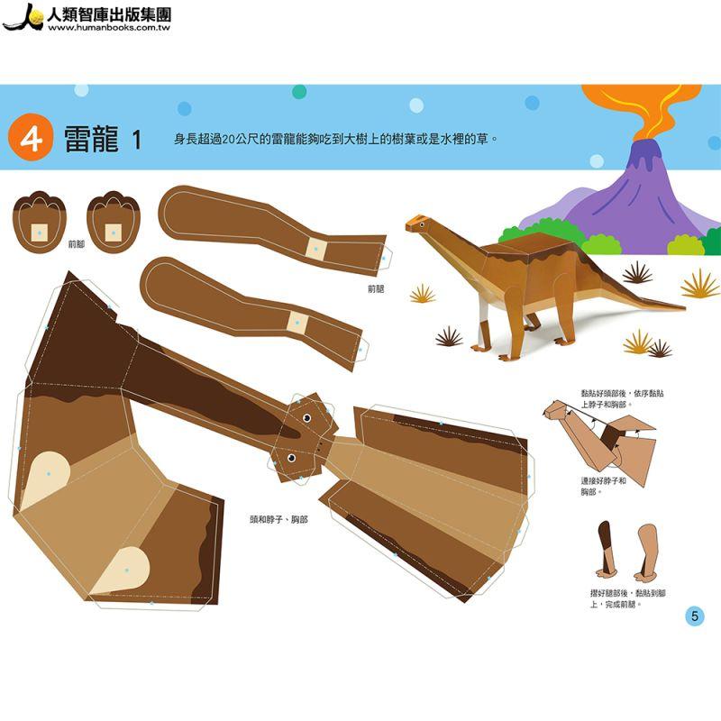 【人類文化】立體大手工:恐龍世界(新版)95折4