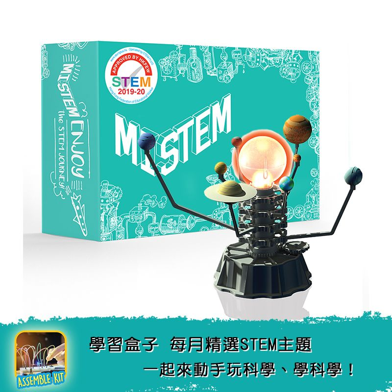 MI STEM 教材(科學教具)訂閱一年期(共12盒)3