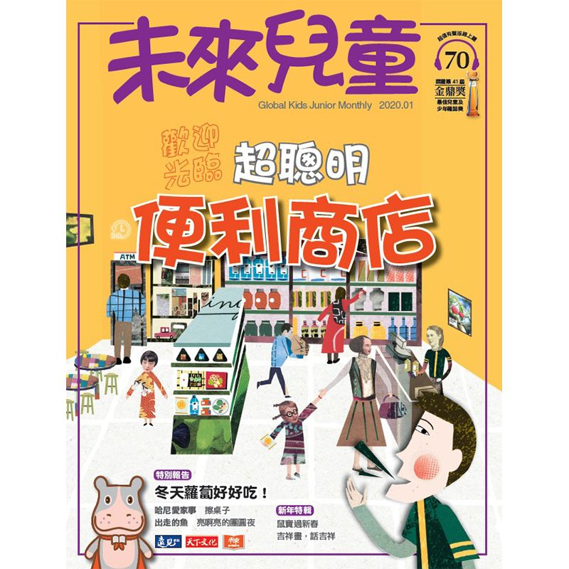 未來兒童  一年(12期)+送好禮2選1+加贈《未來Family》數位版4個月2
