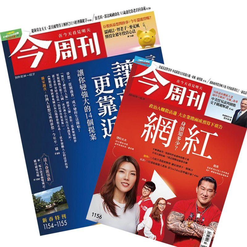 今周刊 ★學生價★紙本52期1