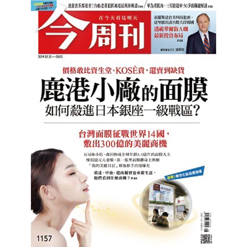 今周刊 ★學生價★紙本52期3