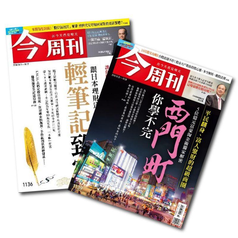 今周刊 「紙本」二年104期+送10期1