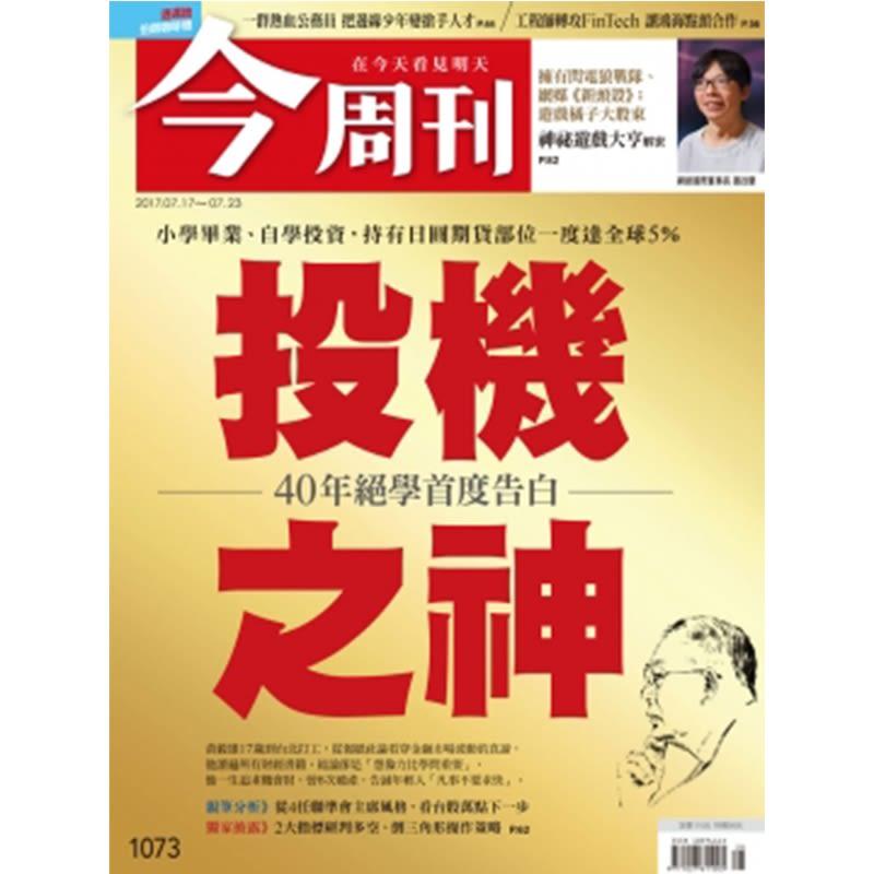今周刊 「紙本」二年104期+送10期3