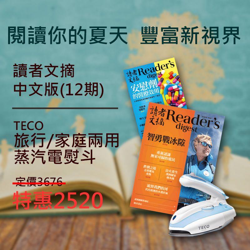 讀者文摘 中文版一年 +送TECO旅行/家庭兩用蒸汽電熨斗(贈品)1