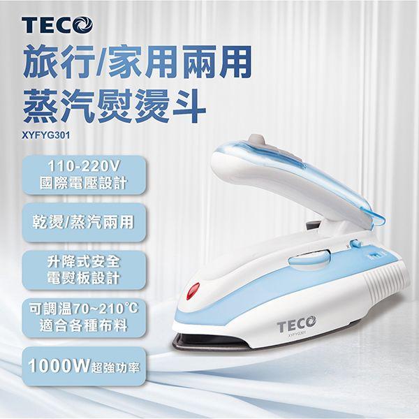 讀者文摘 中文版一年 +送TECO旅行/家庭兩用蒸汽電熨斗(贈品)3