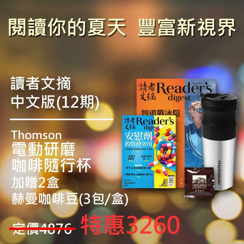讀者文摘 中文版12期 +送Thomson電動研磨咖啡隨行杯(贈品)1
