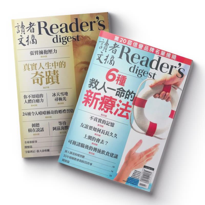 讀者文摘 中文版12期 +送Thomson電動研磨咖啡隨行杯(贈品)2