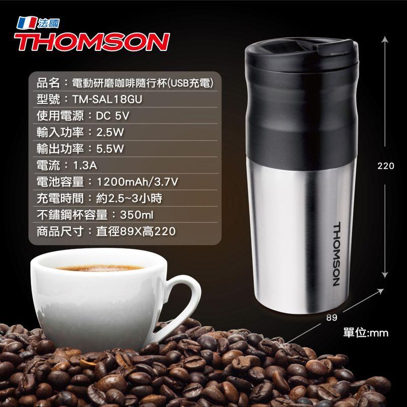 讀者文摘 中文版12期 +送Thomson電動研磨咖啡隨行杯(贈品)10
