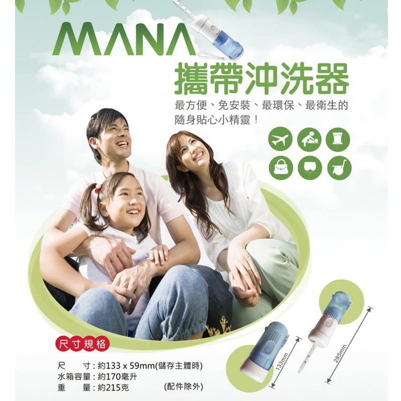 常春月刊 一年半18期 ★送MANA攜帶沖洗器4