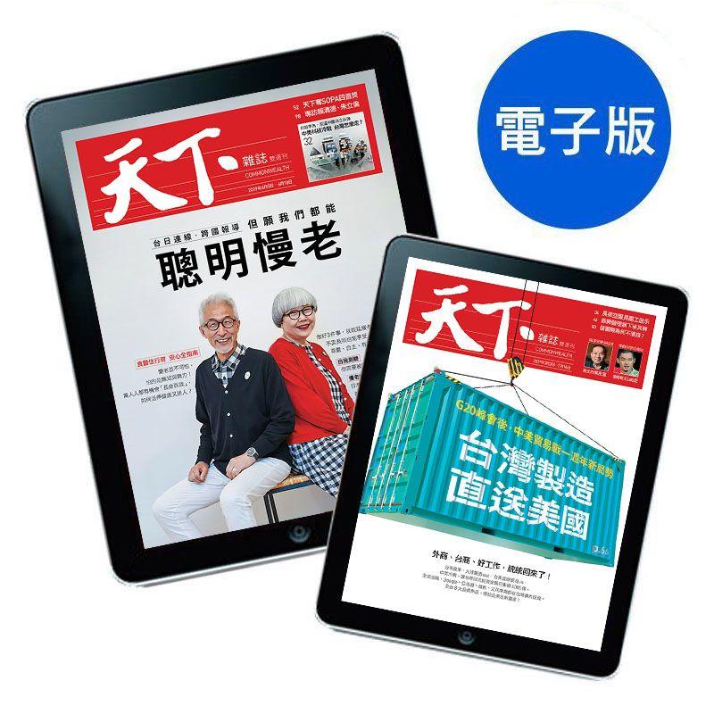 【Zinio版】天下電子雜誌一年25期1
