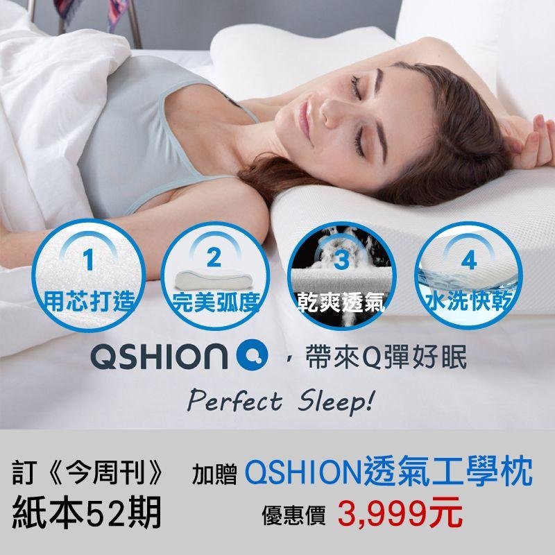 今周刊 紙本新訂52期 +送QSHION透氣工學枕(贈品)1