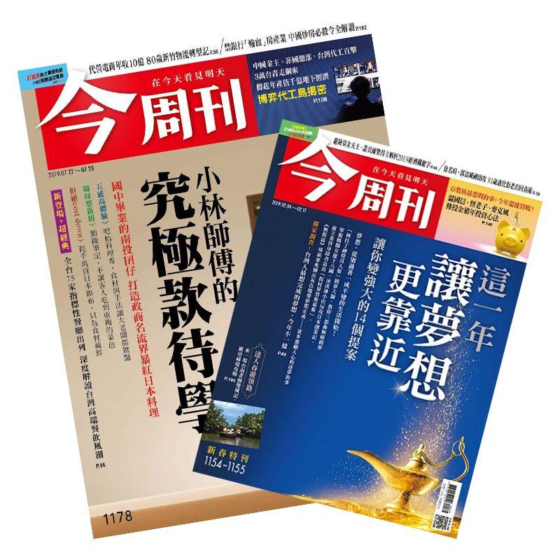 今周刊 紙本續訂52期 +送4期+送QSHION透氣工學枕(贈品)2