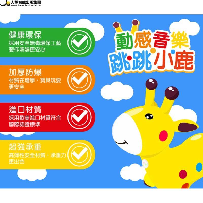 【人類文化】動感音樂炫光 跳跳小鹿(95折)3