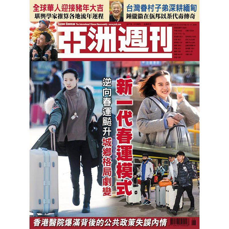 亞洲週刊 「電子版」一年(365日)+送好禮2選12