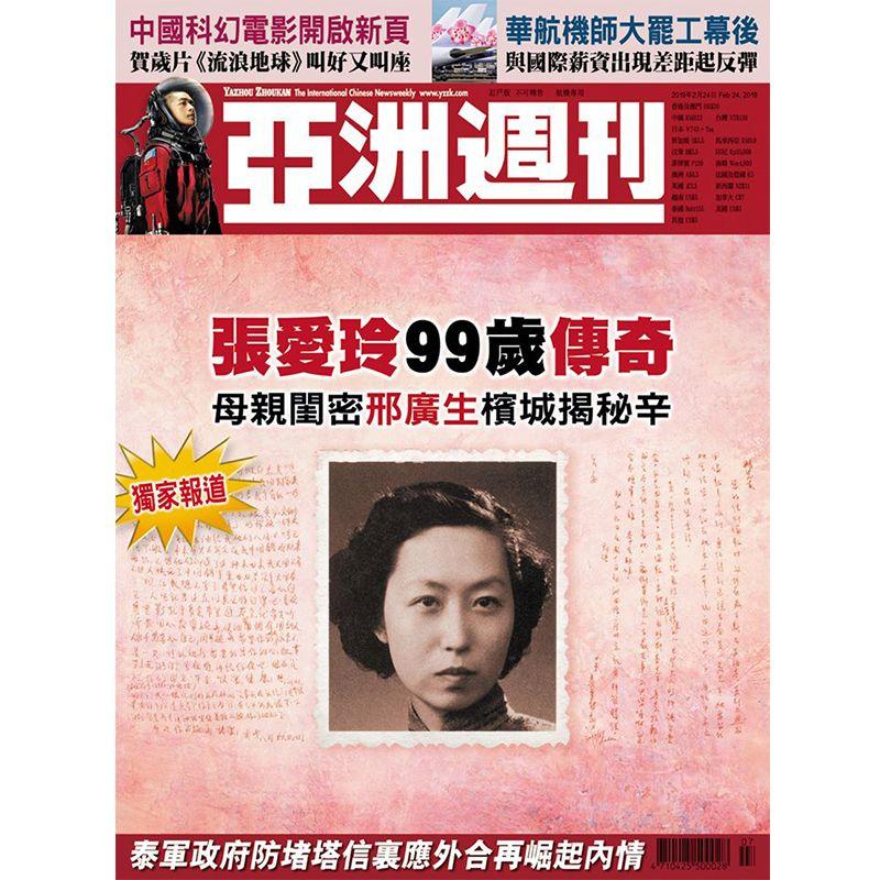 亞洲週刊 「電子版」一年(365日)+送好禮2選13
