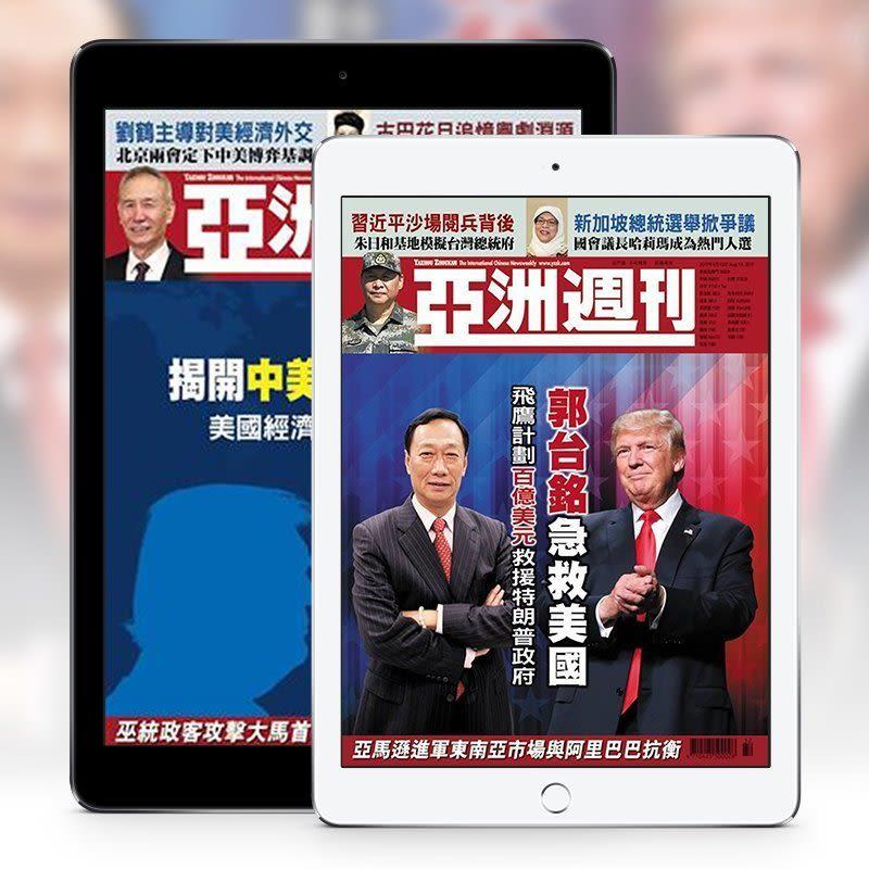 亞洲週刊 「電子版」二年(730日)+送好禮2選11