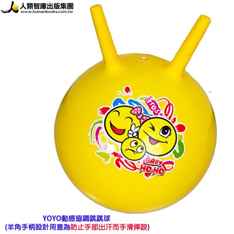 【人類文化】YOYO動感協調跳跳球(95折)1