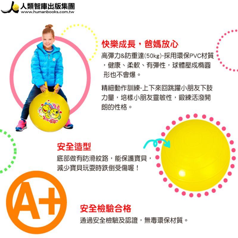 【人類文化】YOYO動感協調跳跳球(95折)2